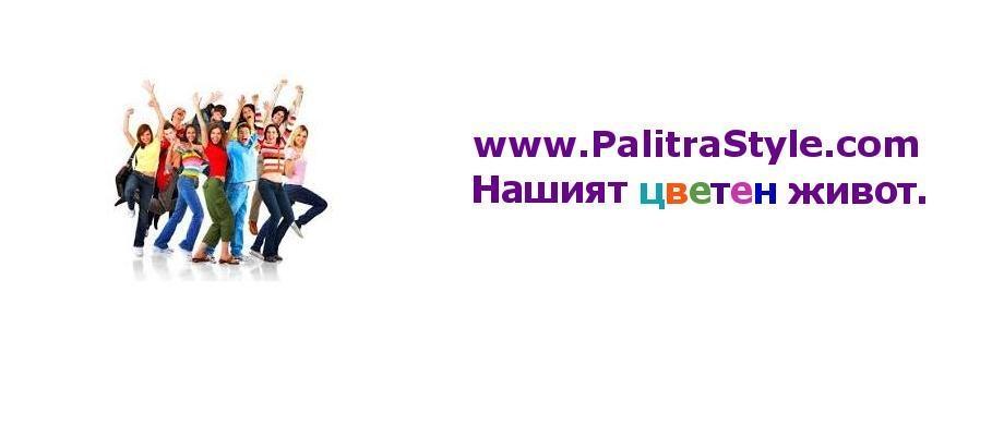Онлайн списание Палитра стил